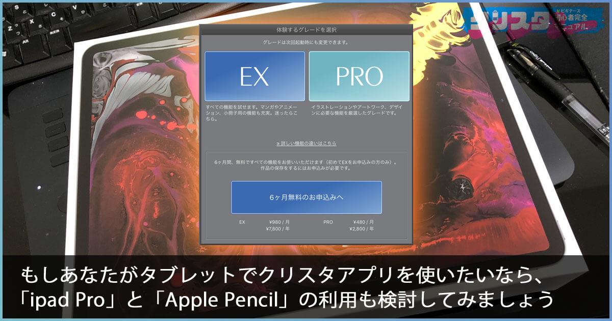 クリスタ ipad アプリ版