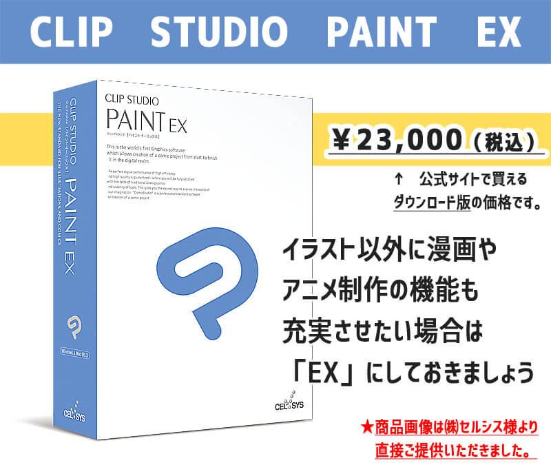 クリスタ EX