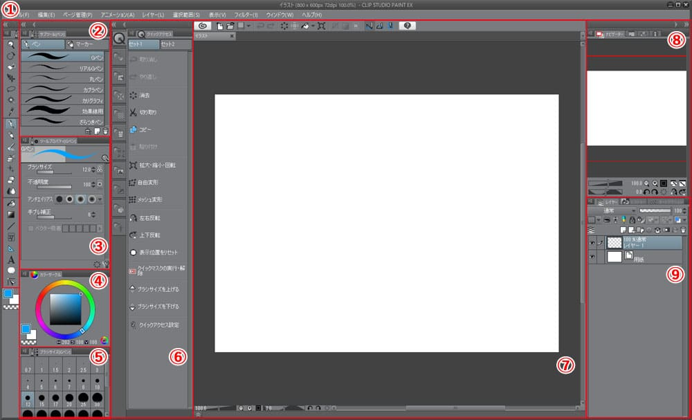 クリップスタジオ全体構成画面