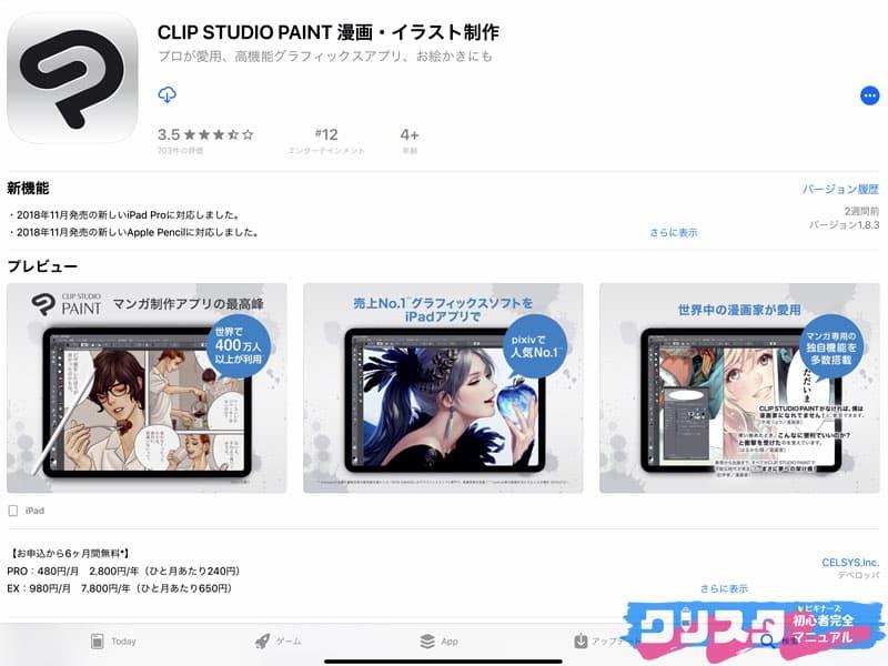 クリップスタジオ アプリ 検索画面
