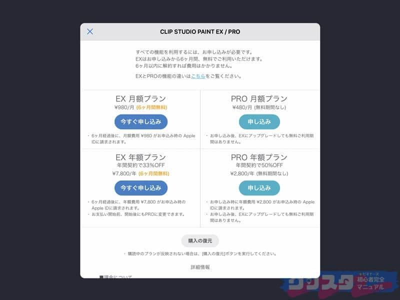 クリップスタジオ アプリ 購入画面