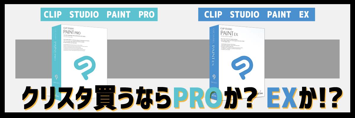 クリスタ PRO EX