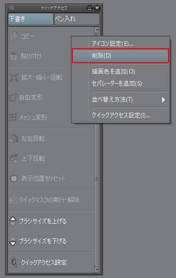 クリップスタジオ クイックアクセス右クリック