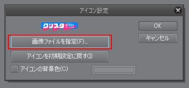 クイックアクセス アイコン変更