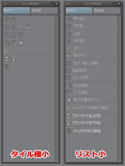 クリップスタジオ クイックアクセス表示例