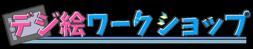 デジ絵ワークショップ ロゴ