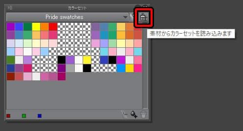 クリップスタジオカラーセット素材読み込みボタン