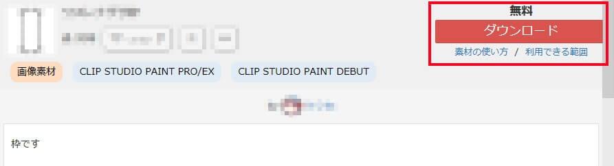 クリップスタジオ素材ダウンロードボタン