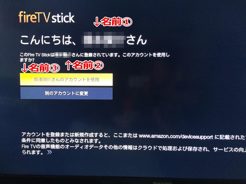 fireTVstick TV 情報入力画面 表示