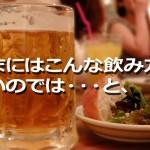 居酒屋 ビール
