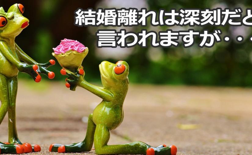 結婚 カエル プロポーズ