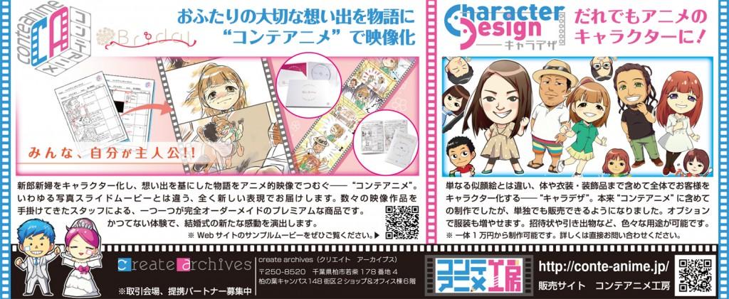広告画像 コンテアニメ キャラデザ
