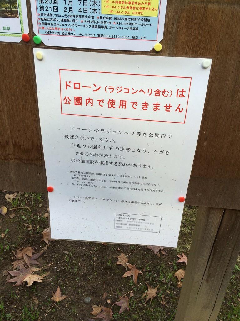柏の葉公園 ドローン 張り紙