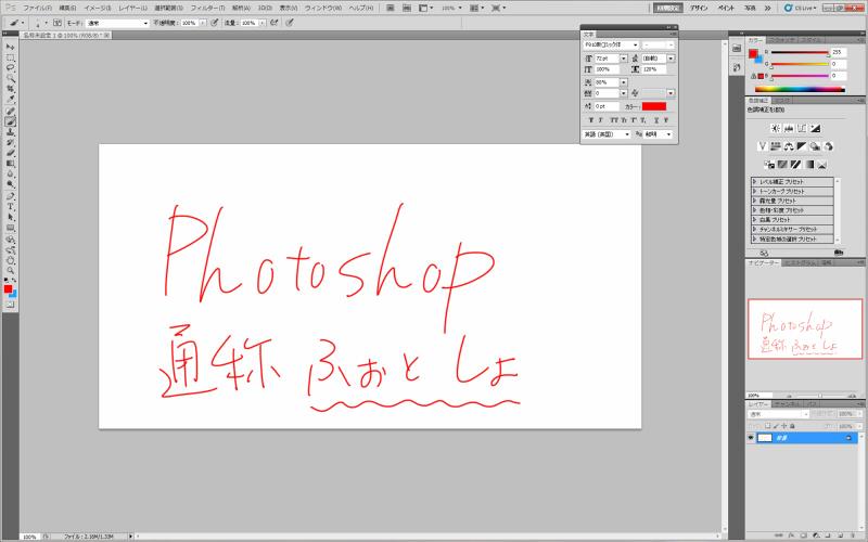 Photoshop 画面