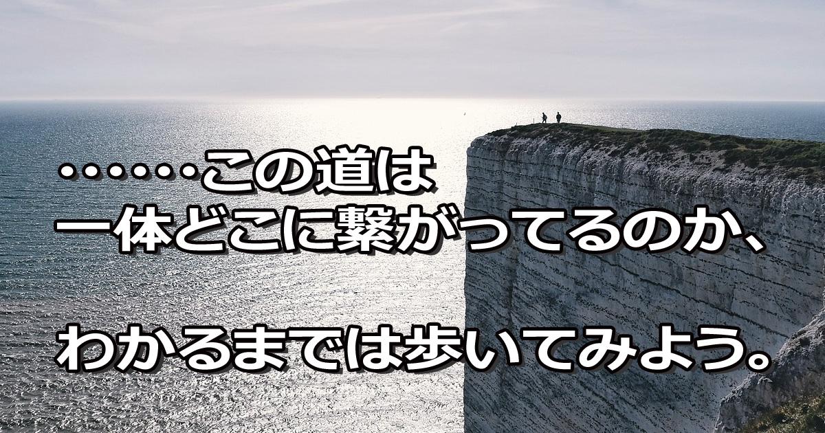 アイキャッチ 海 道