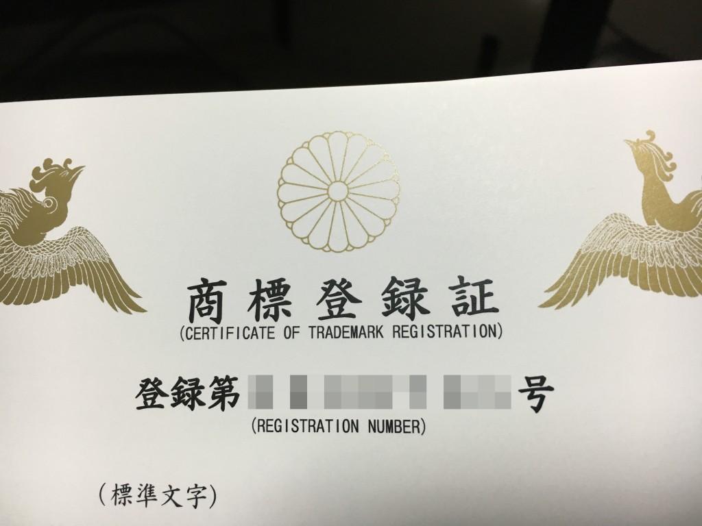 商標登録証