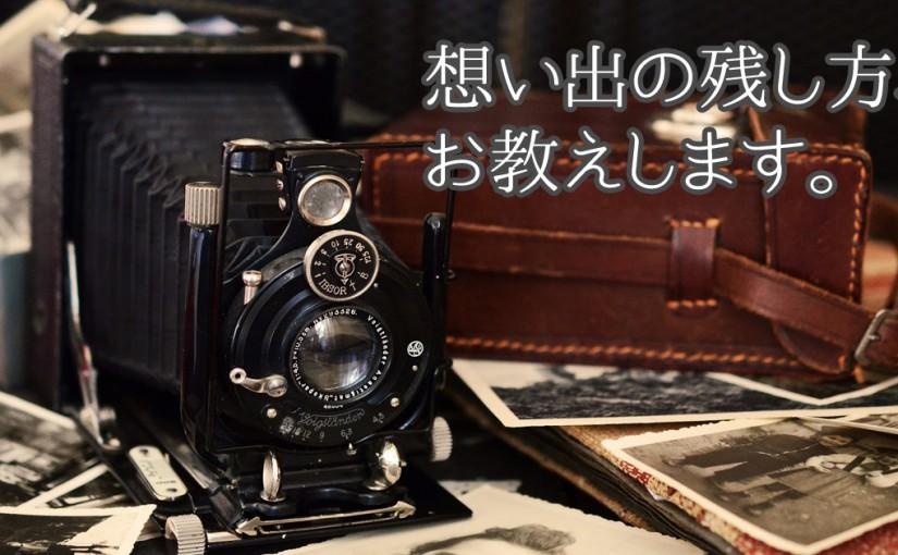 カメラ 写真 アナログ