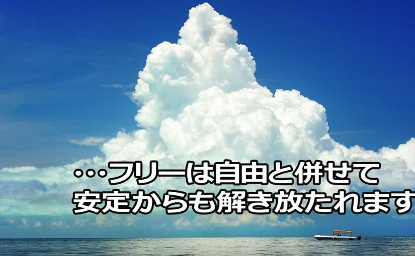 自由 雲 空