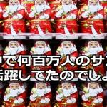 クリスマス サンタ