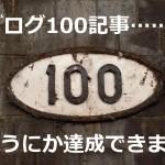 ブログ 100 記事