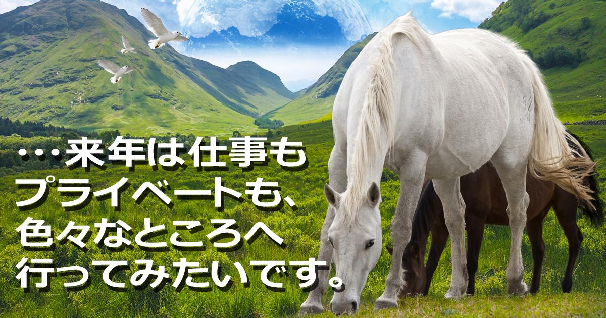馬 草原 来年