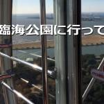 葛西臨海公園で子どもと遊ぶなら観覧車と水族館は絶対外せない!