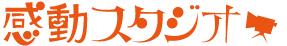 感動スタジオ ロゴ