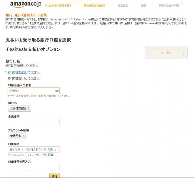 アマゾン 買取 データ入力