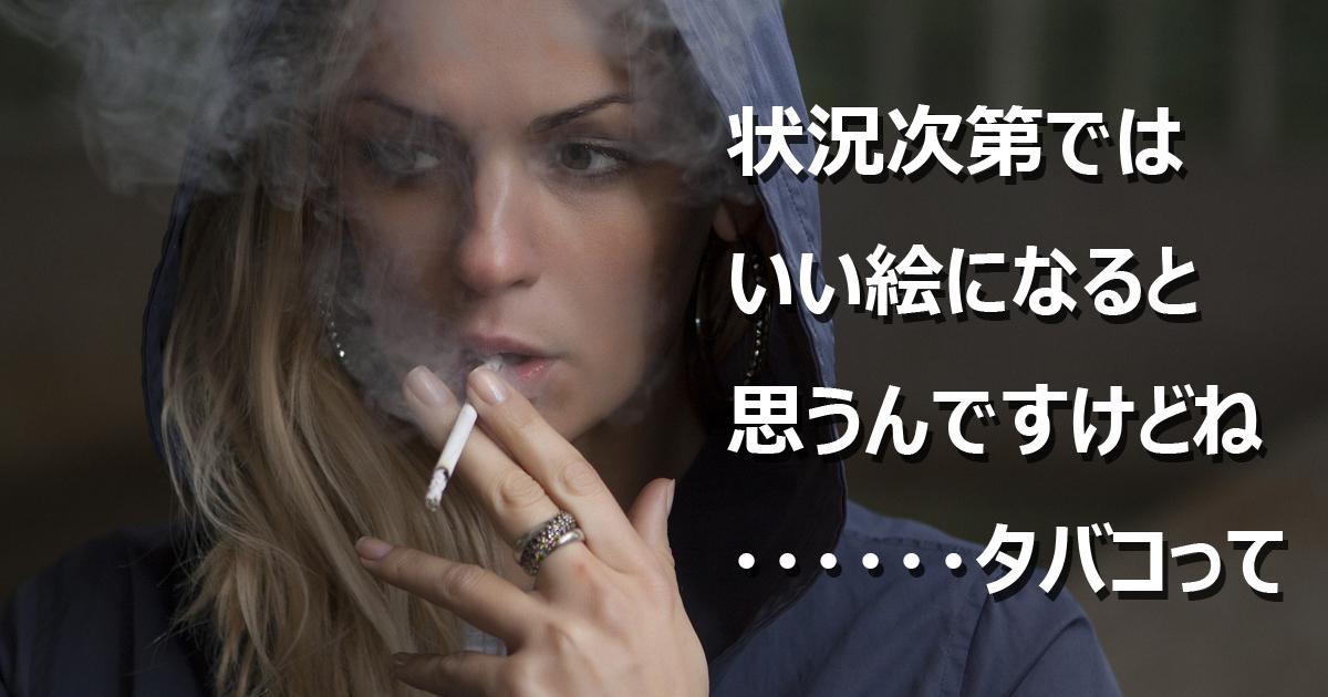 タバコ 絵になる 気もする