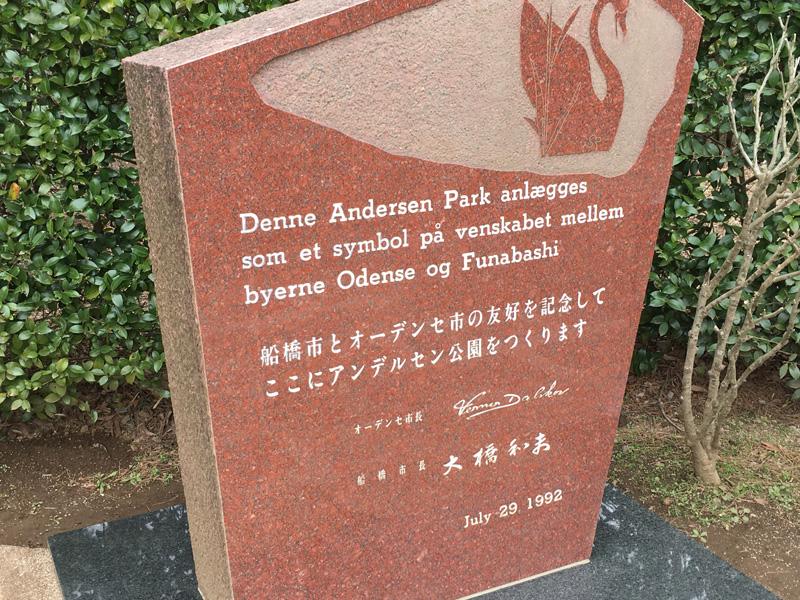 アンデルセン公園 石版