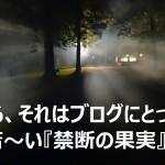 バズが招く悪夢~【PV】に固執する病から解放されるには?