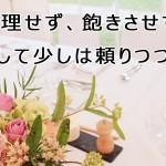 結婚式 招待 心得