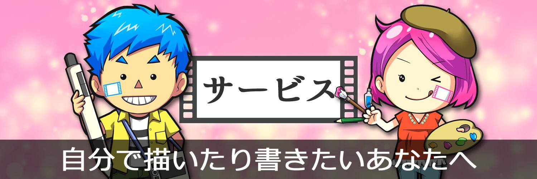 コンテアニメ工房 サービス画像