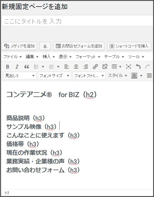 固定ページ 作り方 文章