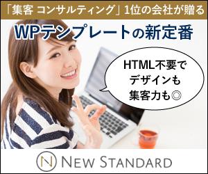 new standard wpテーマ