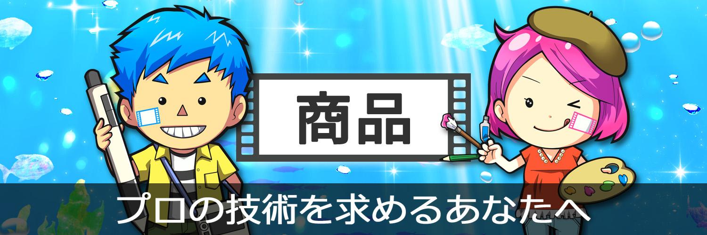 コンテアニメ工房 商品画像