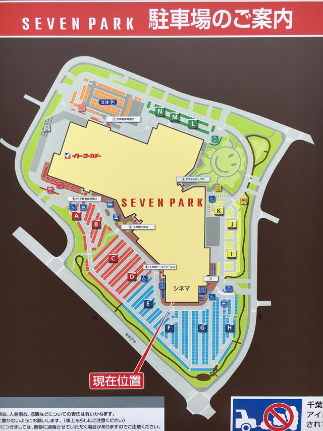 アリオ柏 駐車場 マップ