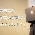 アニメ 表現手法
