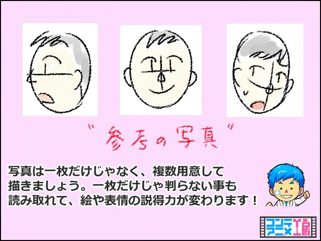 似顔絵 描き方 参考