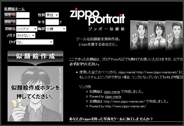 似顔絵 Zippo