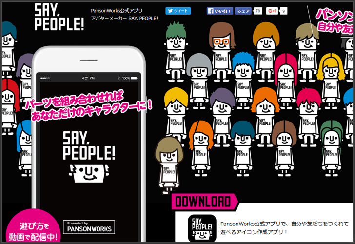 似顔絵 SAY PEOPLE