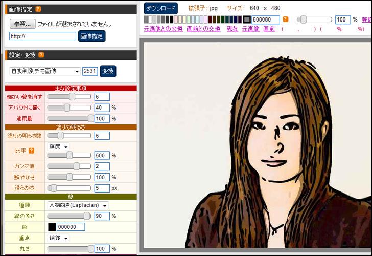 似顔絵 写真加工.com