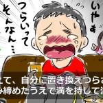 二年目の父親が独断厳選!家族を題材にした泣ける漫画・アニメBEST5