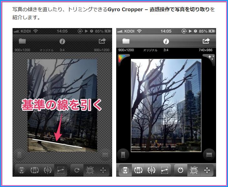 Gyro Cropper お絵描き イラスト アプリ