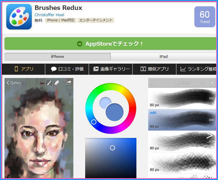 Brushes Redux