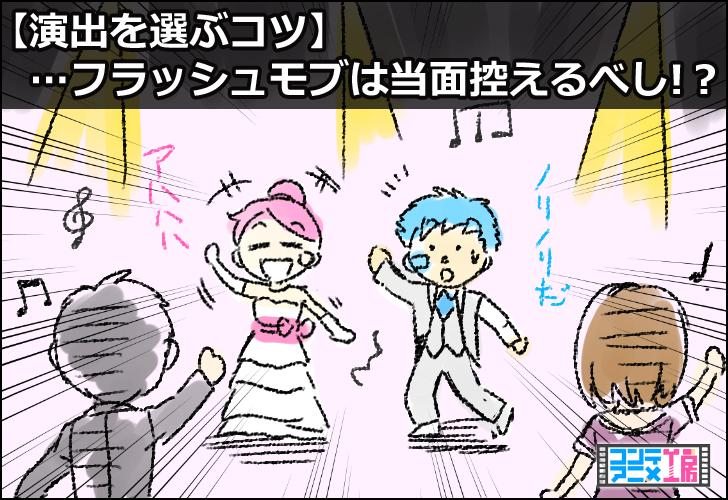 結婚式 演出 フラッシュモブ やめとけ