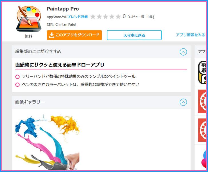 Paintapp Pro