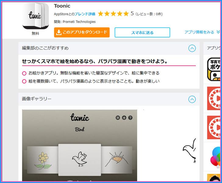 Toonic