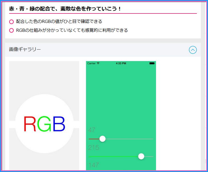 RGB お絵描き イラスト アプリ