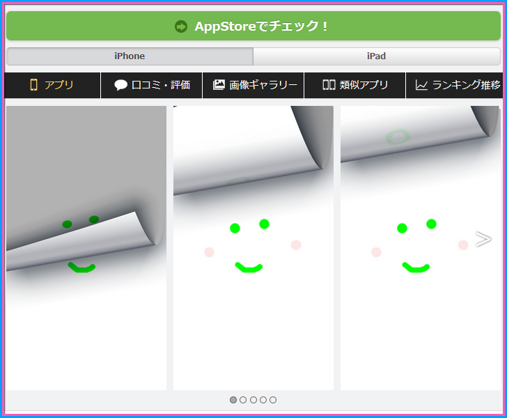 パラパラ漫画アニメータ無料版